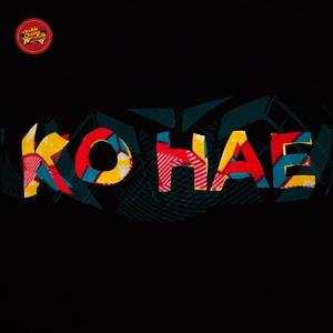 Dr Feel - Ko Hae